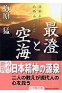 最澄と空海 日本人の心のふるさと 小学館文庫