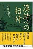漢詩への招待 文春文庫