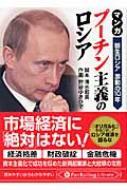 マンガ プーチン主義のロシア 新生ロシア激動の10年 PanRolling Library
