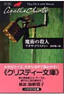 魔術の殺人 ハヤカワ文庫