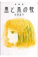 風と木の歌 童話集 偕成社文庫