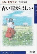 青い眼がほしい ハヤカワepi文庫