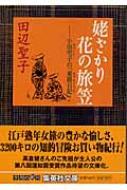 姥ざかり花の旅笠 小田宅子の「東路日記」 集英社文庫