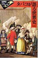 タバコが語る世界史 世界史リブレット