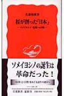 桜が創った「日本」 ソメイヨシノ 起源への旅 岩波新書
