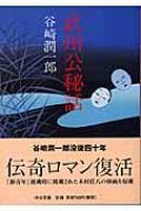 武州公秘話 中公文庫
