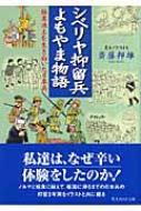 シベリヤ抑留兵よもやま物語 極寒凍土を生きぬいた日本兵 光人社NF文庫