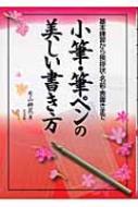 小筆・筆ペンの美しい書き方 基本練習から挨拶状・名前・表書きまで