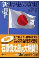 新・歴史の真実 混迷する世界の救世主ニッポン 講談社プラスアルファ文庫
