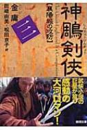 神〓剣侠 3 襄陽城の攻防 徳間文庫