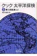太平洋探検 5 岩波文庫