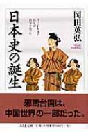 日本史の誕生 千三百年前の外圧が日本を作った ちくま文庫