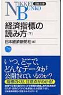 経済指標の読み方 下 日経文庫