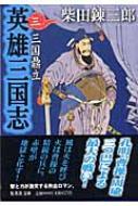 英雄三国志 3 集英社文庫