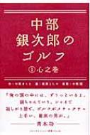 中部銀次郎のゴルフ 1 心之巻 ゴルフダイジェスト新書classic