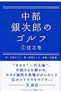 中部銀次郎のゴルフ 2 技之巻 ゴルフダイジェスト新書classic