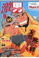 激男 V.9 爆男COMICS