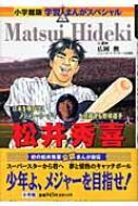 松井秀喜 日本を飛び出しメジャー・リーグで大活躍する野球選手 小学館版学習まんがスペシャル