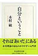 ローチケHMVBooks2/自分ということ