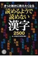 読めるようで読めない漢字2500 きっと誰かに教えたくなる コスモ文庫