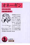 オネーギン 岩波文庫 改版