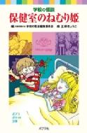 保健室のねむり姫 学校の怪談 ポプラポケット文庫