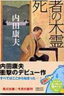 死者の木霊 角川文庫