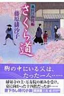 さくら道 隅田川御用帳 13 廣済堂文庫