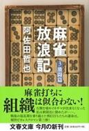 麻雀放浪記 3 激闘篇 文春文庫