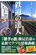 鉄道の達人 駅・列車・時刻表・駅弁・切符 竹書房文庫