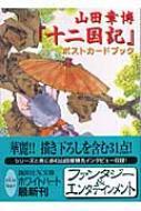山田章博『十二国記』ポストカードブック 講談社X文庫