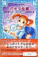 パセリ伝説 水の国の少女 memory 4 講談社青い鳥文庫