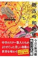 新古今和歌集 ビギナーズ・クラシックス 角川文庫 角川ソフィア文庫