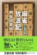 麻雀放浪記 4 番外篇 文春文庫