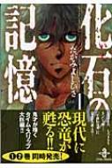 化石の記憶 VOL.1 秋田文庫