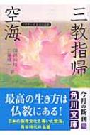 空海「三教指帰」 ビギナーズ日本の思想 角川ソフィア文庫