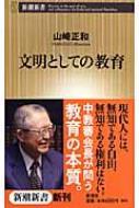 文明としての教育 新潮新書