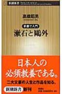 漱石と鴎外 新書で入門 新潮新書
