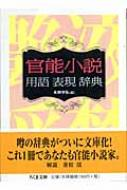 官能小説用語表現辞典 ちくま文庫