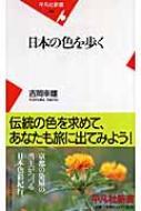 日本の色を歩く 平凡社新書