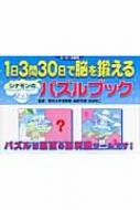 1日3問30日で脳を鍛えるシナモンのパズルブック
