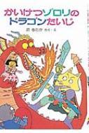 かいけつゾロリのドラゴンたいじ ポプラ社の小さな童話