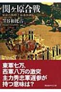 関ヶ原合戦 家康の戦略と幕藩体制 講談社学術文庫