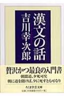 漢文の話 ちくま学芸文庫