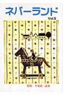 ネバーランド Vol.9 特集 平塚武二読本