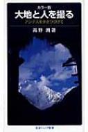 大地と人を撮る アンデスを歩きつづけて 岩波ジュニア新書
