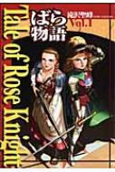 Tale of Rose Knight ばら物語 Vol.1