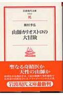 山師カリオストロの大冒険 岩波現代文庫