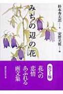 みちの辺の花 講談社学術文庫