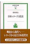 日本レコード文化史 岩波現代文庫